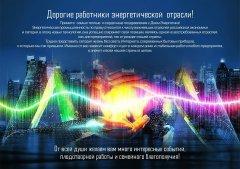 energo_2021.jpg